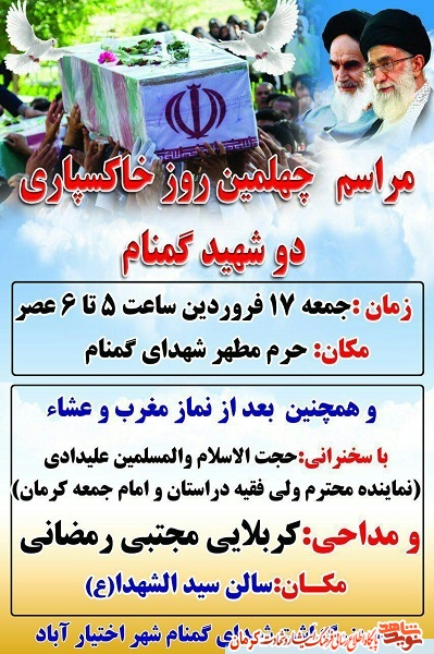 مراسم چهلمین روز تدفین دو شهید گمنام در اختیارآباد+ پوستر
