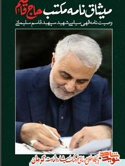 وصیت نامه و عکس های منتشر نشده سپهبد شهید «حاج قاسم سلیمانی»+ دانلود فایل